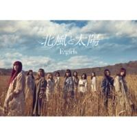 E-girls 北風と太陽
