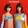 バニラビーンズ 時計じかけのワンダーランド(Vani BestII Mastering Ver.)