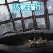 末廣健一郎 少女終末旅行 -MainTheme-