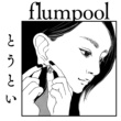 flumpool とうとい