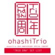 "大橋トリオ ohashiTrio 10th ANNIVERSARY SPECIAL CONCERT ""TRIO ERA"" SET LIST"