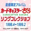 広瀬 香美 カードキャプターさくら ソングコレクション 1998.4~1999.2