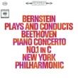 Leonard Bernstein Beethoven: Piano Concerto No. 1 in C Major, Op. 15 - Rachmaninoff: Piano Concerto No. 2 in C Minor, Op. 18 (Remastered)