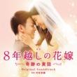村松崇継 8年越しの花嫁