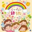高瀬麻里子/森の木児童合唱団 にじ