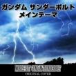 NIYARI計画 ガンダム サンダーボルト メインテーマ MOBILE SUIT GUNDAM THUNDERBOLT ORIGINAL COVER