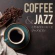 Relaxing Piano Crew Coffee & Jazz ~こだわりコーヒーとジャズピアノ ~