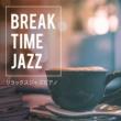 Relaxing Piano Crew Break Time Jazz ~ リラックスジャズピアノ ~