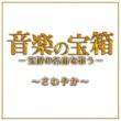 宝塚歌劇団 星組