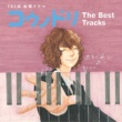 ドラマ「コウノドリ」The Best Tracks チーム・コウノドリ