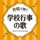 中央区・プリエールジュニアコーラス 指揮:古橋 富士雄 ピアノ:野間 春美 朝のおくりもの