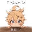 ムスカP(狐夢想) フヘンカヘン (狐夢想 loves 鏡音レン)