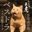 菅野 よう子 NHK大河ドラマ「おんな城主 直虎」 音楽虎の巻 ベストラ