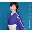 神野美伽 千年の恋歌/夢のカタチ