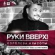 Руки Вверх Королева красоты (DJ Vengerov & Fedoroff and DJ Vini Remix)