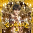 D-LITE (from BIGBANG) でぃらいと 2