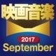 スターライト オーケストラ&シンガーズ 新作映画音楽17年9月
