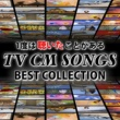 Donna Summer 1度は聴いたことがあるTV CM SONGS BEST COLLECTION [Mixed By Zukie / Midnight Rock]