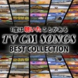 カーディガンズ 1度は聴いたことがあるTV CM SONGS BEST COLLECTION [Mixed By Zukie / Midnight Rock]