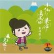 岩崎 愛子 小仏~景信~高尾山