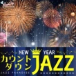 JAZZ PARADISE ジャスト・ザ・ウェイ・ユー・アー(Just The Way You Are)