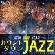 JAZZ PARADISE NEW YEAR カウントダウン JAZZ
