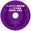 山本 直純 うしおそうじ(鷺巣富雄)ピープロ全曲集/鷺巣詩郎 新録音