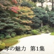 山内喜美子 城ヶ島の雨