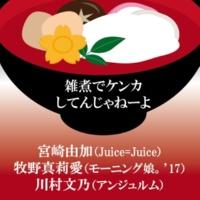 宮崎由加(Juice=Juice)、牧野真莉愛(モーニング娘。'17)、川村文乃(アンジュルム) 雑煮でケンカしてんじゃねーよ