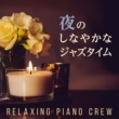 Relaxing Piano Crew City Lights, Alley Shadows