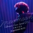 moumoon moumoon FULLMOON LIVE SPECIAL 2017 ~中秋の名月~ IN AKASAKA BLITZ