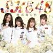 SKE48 無意識の色(Type-B)