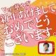 赤ブーブー通信社/藤本隆行 新年あけましておめでとうございます (華やぎ Ver)
