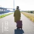 私立恵比寿中学 日記