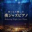 Relaxing Piano Crew ゆったり癒しの夜ジャズピアノ ~ 星降る夜のBGM ~