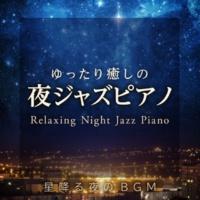 Relaxing Piano Crew Lonely Comet