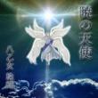 八乙女珠輝 暁の天使