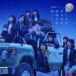 AKB48 僕たちは、あの日の夜明けを知っている Type B