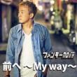 ファンキー加藤 前へ ~My way~