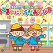 山野さと子/山田大輔 バスごっこ