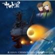 ささきいさお 宇宙戦艦ヤマト2202