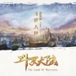Jam Hsiao The Land Of Warriors (Theme Song of ''The Land Of Warriors'' )