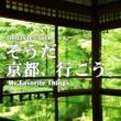 NIYARI計画 【ハイレゾ】そうだ、京都行こう! MY FAVORITE THINGS ORIGINAL COVER