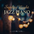 Relaxing Piano Crew Sunday Night Jazz Piano ~ しっとり過ごす夜に ~