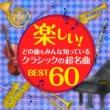 児玉桃 楽しい!どの曲もみんな知っている、クラシックの超名曲 BEST60