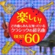 ヴァリアス・アーティスツ 楽しい!どの曲もみんな知っている、クラシックの超名曲 BEST60