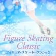 長富彩 フィギュア・スケート・クラシック