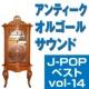 アンティークオルゴールサウンド オルゴール J-POPベスト VOL-14