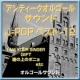 アンティークオルゴールサウンド オルゴール J-POPベスト VOL-12 I AM YOUR SINGER/GIFT