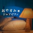 Relax α Wave おやすみジャズピアノ